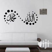 Islamic Wallpapers   Home Accessories for sale in Central Region, Kampala